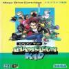Juego online Chameleon Kid (Genesis)