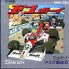 Juego online Sunsoft Grand Prix (GB)