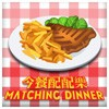 Juego online Matching Dinner