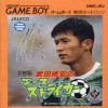 Juego online Takeda Nobuhiro no Ace Striker (GB)