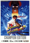 Street Fighter II Champion Edition (Mame)