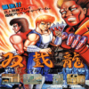Juego online Double Dragon (MAME)