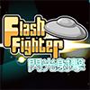 Juego online Flash Fighter