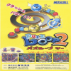 Juego online Puzz Loop 2 (Mame)