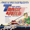 Juego online Track and Field (Mame)