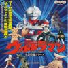 Juego online Ultraman (MAME)