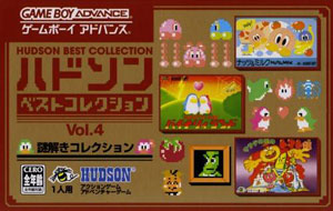 Juego online Hudson Best Collection Vol 4: Nazotoki Collection (GBA)