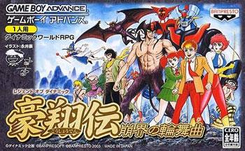 Portada de la descarga de Legend of Dynamic Goushouden: Houkai no Rondo