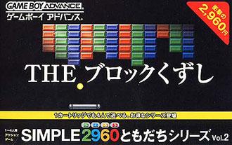 Portada de la descarga de Simple 2960 Tomodachi Series Vol. 2: The Block Kuzushi