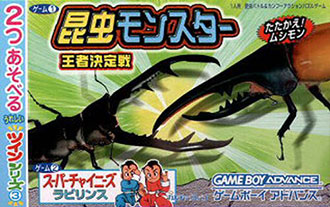 Juego online Twin Series 3 - Insect Monster & Suchai Labyrinth (GBA)