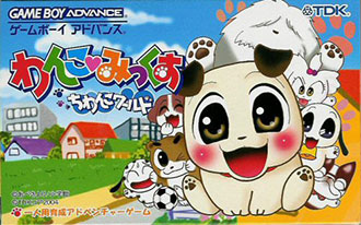 Juego online Wanko Mix Chiwanko World (GBA)