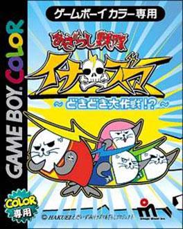 Portada de la descarga de Azarashi Sentai Inazuma: Doki Doki Daisakusen