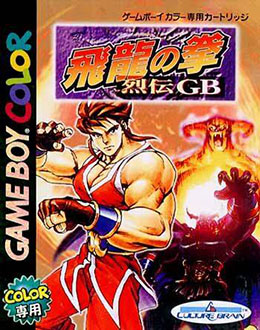 Juego online Hiryu no Ken Retsuden GB (GBC)