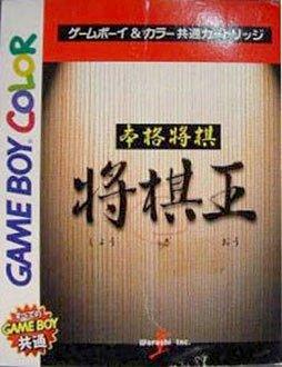 Juego online Honkaku Shogi: Shogi Ou (GBC)