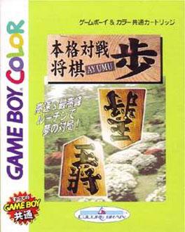 Juego online Honkaku Taisen Shogi Ayumu (GBC)