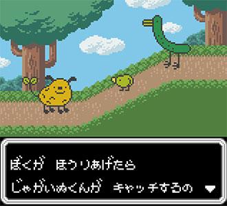 Imagen de la descarga de Jagainu-kun