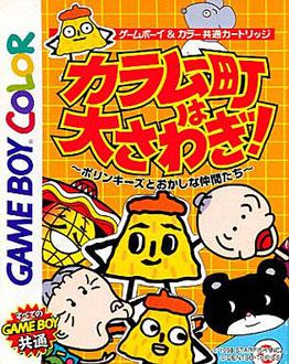 Juego online Karamuchou wa Oosawagi! Porinkiis to Okashina Nakamatachi (GBC)