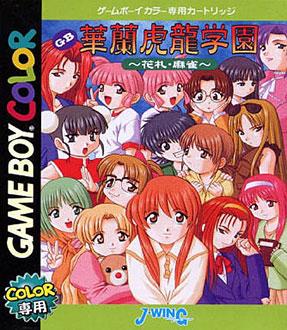 Juego online Karan Koron Gakuen: Hanafuda - Mahjong (GBC)