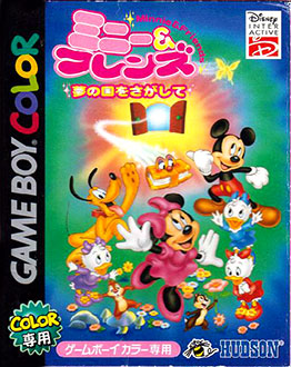 Portada de la descarga de Minnie & Friends: Yume no Kuni o Sagashite