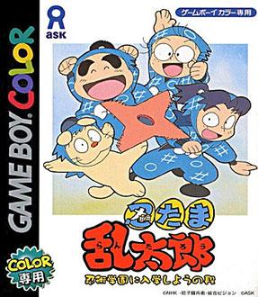 Portada de la descarga de Nintama Rantarou: Ninjutsu Gakuen ni Nyuugaku Shiyou no Dan