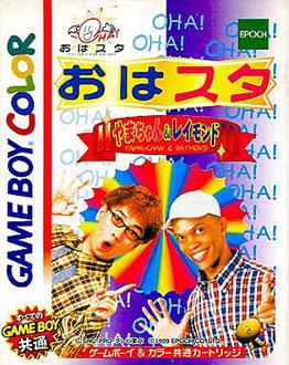 Portada de la descarga de Oha Suta Yama-chan & Raymond