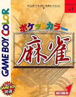 Carátula del juego Pocket Color Mahjong (GBC)