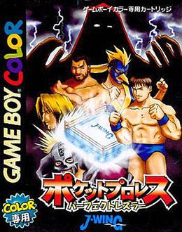 Carátula del juego Pocket Pro Wrestling Perfect Wrestler (GBC)