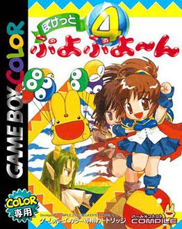 Carátula del juego Pocket Puyo Puyo 4 (GBC)
