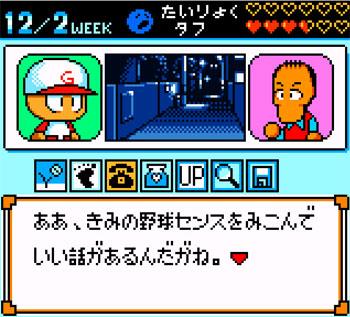 Imagen de la descarga de Power Pro Kun Pocket