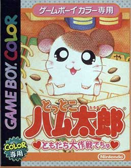 Carátula del juego Tottoko Hum Taru (GBC)