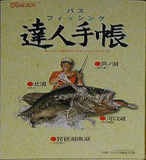 Portada de la descarga de Bass Fishing Tatsujin Techou