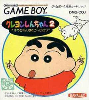 Carátula del juego Crayon Shin-Chan 2 Ora to Wanpaku Gokko Dazo (GB)