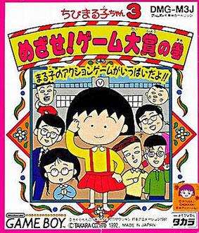 Juego online Chibi Maruko-Chan 3: Mezase! Game Taishou no Maki (GB)