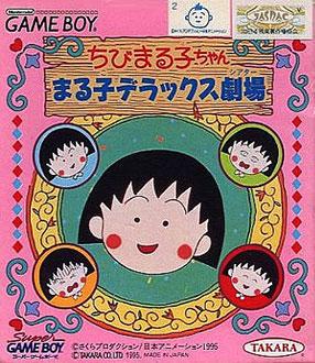 Carátula del juego Chibi Maruko-Chan Maruko Deluxe Gekijou (GB)