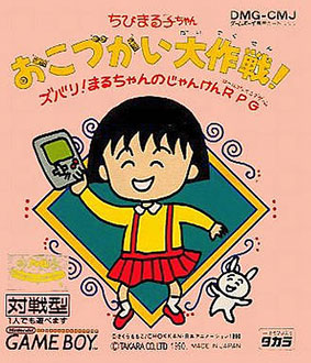 Carátula del juego Chibi Maruko-Chan Okozukai Daisakusen! (GB)