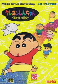 Carátula del juego Crayon Shin-Chan Arashi o Yobu Enji (Genesis)