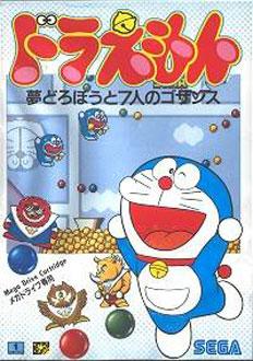 Portada de la descarga de Doraemon: Yume Dorobou to 7-Jin no Gozans