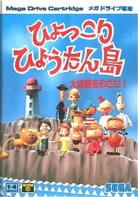 Carátula del juego Hyokkori Hyoutan Jima (Genesis)