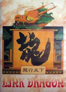 Carátula del juego Link Dragon (Genesis)