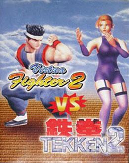 Portada de la descarga de Virtua Fighter 2 Vs Tekken 2