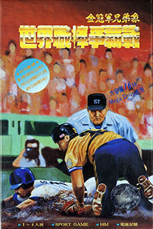Portada de la descarga de World Pro Baseball 94