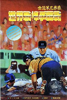 Carátula del juego World Pro Baseball 94 (Genesis)
