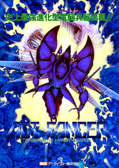 Portada de la descarga de Act-Fancer Cybernetick Hyper Weapon