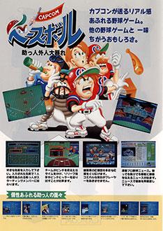 Juego online Capcom Baseball (MAME)