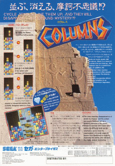 Juego online Columns (MAME)