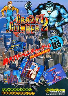 Portada de la descarga de Crazy Climber 2