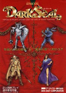Carátula del juego Dark Seal (Mame)