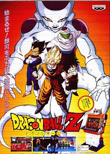 Carátula del juego Dragonball Z (Mame)