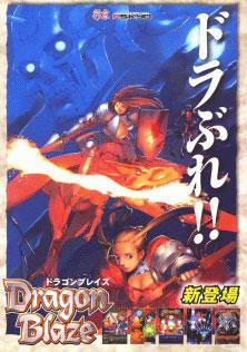 Carátula del juego Dragon Blaze (MAME)