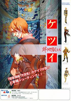Portada de la descarga de Ketsui: Kizuna Jigoku Tachi